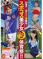 「スポコス美少女(秘)体育祭!! 23種目×炎の三十番勝負!」のパッケージ画像