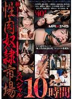 極上性肉奴隷市場 スペシャル 10時間(2枚組)