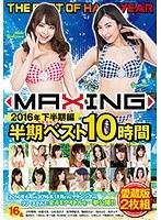 マキシング半期ベスト10時間 〜2016年下半期編〜(2枚組)