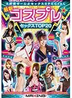 「最新コスプレ★セックスTOP20 4時間ぜーんぶセックスSPECIAL」のパッケージ画像