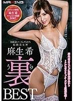 10頭身パーフェクトボディ超絶美女神 麻生希 裏BEST 未公開画像収録!