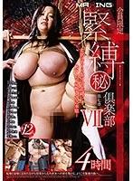 「会員限定緊縛(秘)倶楽部 7」のパッケージ画像