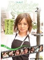 「Rookies 2 淫撮!広島在住のドエローなFカップネイリスト」のパッケージ画像