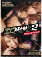 「エロGAL×2 高瀬七海 蒼月ひかり」のパッケージ画像