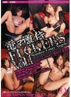 電マ激イキFUCKERS Vol.1