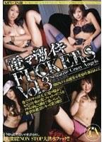 電マ激イキFUCKERS Vol.3