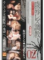 「陵辱レズ調教 vol.02」のパッケージ画像
