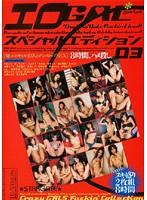 「エロGALスペシャルエディション 03 【DISC.2】」のパッケージ画像