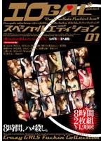 「エロGALスペシャルエディション 01」のパッケージ画像