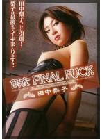 餌食 FINAL FUCK 田中梨子