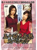 「五十路大完熟スペシャル 第二章」のパッケージ画像