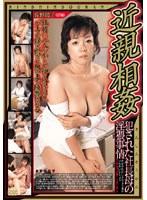 「近親相姦 犯された社長母の淫猥事情」のパッケージ画像