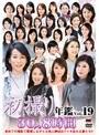 初撮り年鑑Vol.19