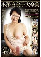 小澤喜美子