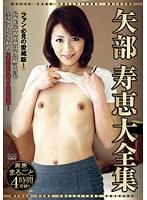 「矢部寿恵大全集」のパッケージ画像