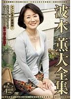 「波木薫大全集」のパッケージ画像