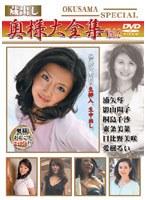 蔵出し奥様大全集 Vol.2