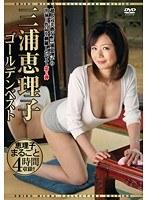 「三浦恵理子 ゴールデンベスト」のパッケージ画像