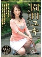 「園田ユキ ゴールデンベスト」のパッケージ画像