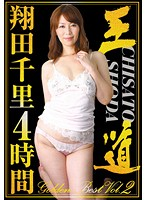 翔田千里 GoldenBest Vol.2