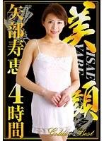 矢部寿恵 GoldenBest