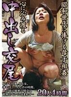 昭和世代に捧げる母子相姦 心に沁み渡る中出し交尾 20人4時間