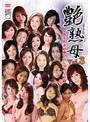 艶熟母 Vol.3