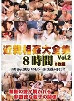 近親相姦大全集 VOL.2 8時間 【DISC.1】