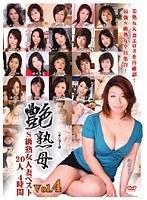 艶熟母 Vol.4