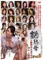 「艶熟母 Vol.5」のパッケージ画像