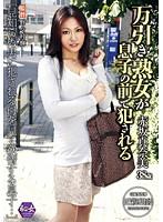 「万引き熟女が息子の前で犯される 赤坂真奈美」のパッケージ画像
