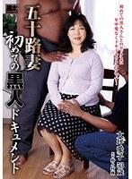 「五十路妻 初めての黒人ドキュメント 大坪愛子」のパッケージ画像