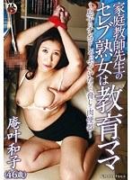 家庭教師先生のセレブ熟女は教育ママ~息子のチンコをしゃぶっていたので、脅して肉便器~ 庵叶和子