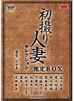 「初撮り人妻セレクション 限定BOX」のパッケージ画像