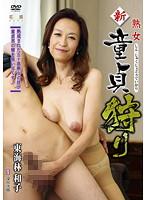 「新 熟女童貞狩り 東海林和子」のパッケージ画像