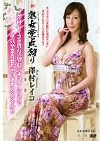 「新 熟女童貞狩り 澤村レイコ」のパッケージ画像