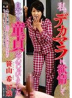 「私、デカマラに欲情して息子の童貞盗んじゃいました 笹山希」のパッケージ画像