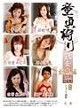 熟女童貞狩り 総集編VOL.2
