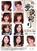 熟女童貞狩り 総集編VOL.5
