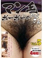 マン毛ボーボーのおばさん Vol.5