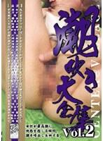 潮吹き大全集 Vol.2