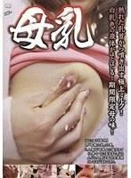 「母乳」のパッケージ画像