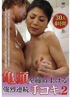 「亀頭を締め上げる強烈連続手コキ vol.2 30人4時間」のパッケージ画像