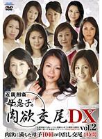 近親相姦 母と息子の肉欲交尾DX Vol.2
