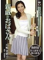「親戚のおばさん 川嶋菜緒」のパッケージ画像