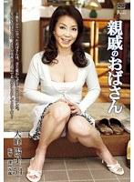 親戚のおばさん 大峰陽子