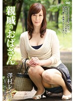 親戚のおばさん 澤村レイコ