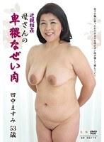 「近親相姦 母さんの卑猥なぜい肉 田中ますみ」のパッケージ画像
