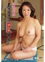 「近親相姦 五十路母さん豊乳中出し 花田いづみ」のパッケージ画像
