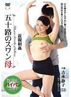 「近親相姦 五十路のスワン母 吉永静子」のパッケージ画像